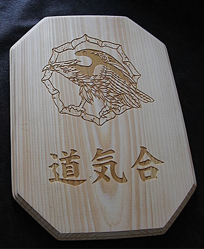 Aikido Plaque - Large