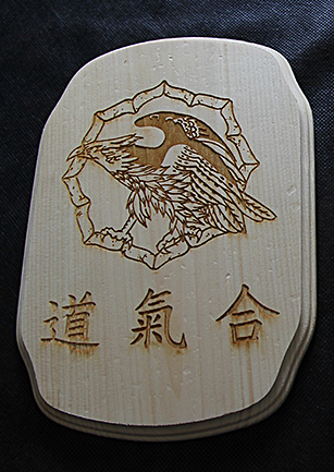 Aikido Plaque - Small